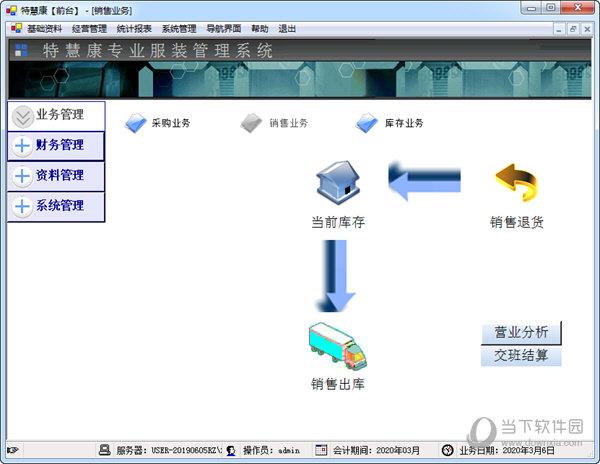 特慧康专业服装管理软件