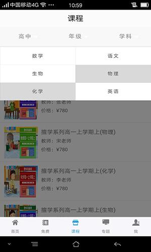 升学记教育 V1.0.2 安卓版截图2