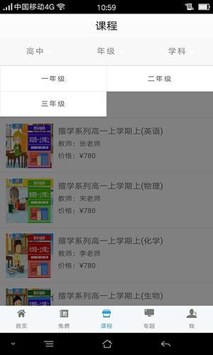 升学记教育 V1.0.2 安卓版截图1