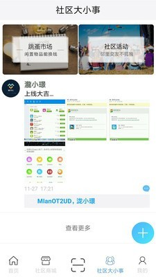 璟智生活 V1.27 安卓版截图3