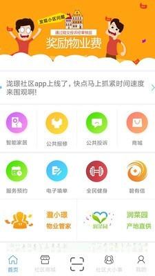 璟智生活 V1.27 安卓版截图1
