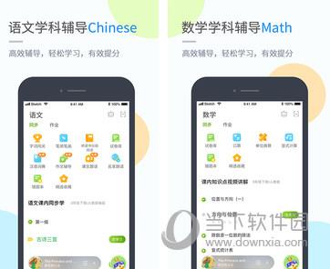 浙教学习电脑版下载