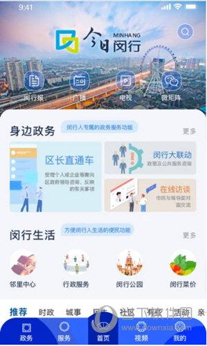 今日闵行iOS版