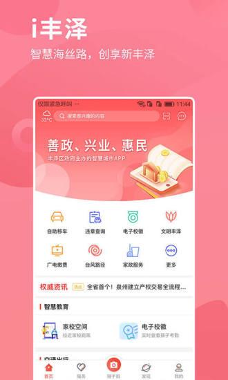 i丰泽 V3.1.1 安卓版截图1