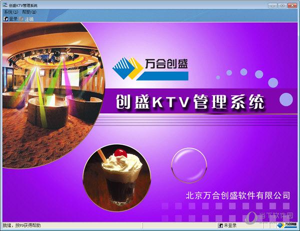 创盛KTV管理系统