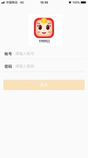 YMMII V201.2.64 安卓版截图1