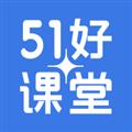 51好课堂 V4.16.0 安卓版