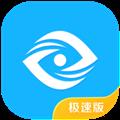 扫描全能王极速版 V1.0.0 安卓版