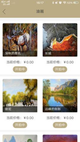 艺藏拍卖 V2.0.1 安卓版截图2