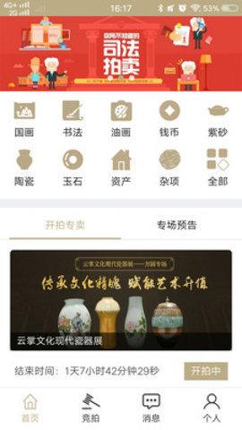 艺藏拍卖 V2.0.1 安卓版截图3