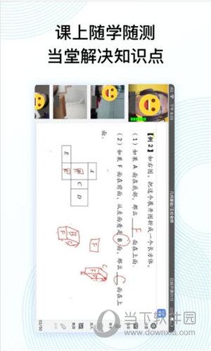 51好课堂iOS版