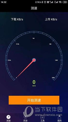 网络测速助手
