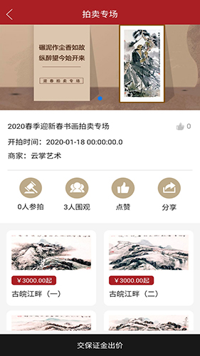 艺藏拍卖 V2.0.1 安卓版截图1