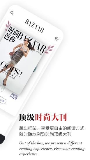 时尚芭莎 V5.0.9 安卓版截图3