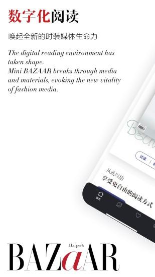 时尚芭莎 V5.0.9 安卓版截图2