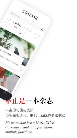 时尚芭莎 V5.0.9 安卓版截图5