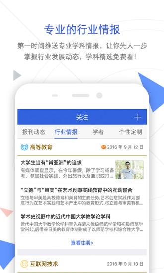手机知网 V7.0.4 安卓版截图2