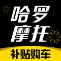 哈罗摩托 V3.11.0 安卓版