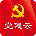 党建云 V4.3.14 安卓版