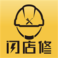 闪店修用户端 V1.0.4 安卓版