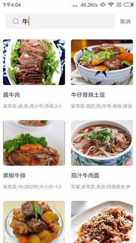 美食料理大全 V1.0.5 安卓版截图2