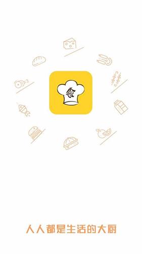 美食料理大全 V1.0.5 安卓版截图1