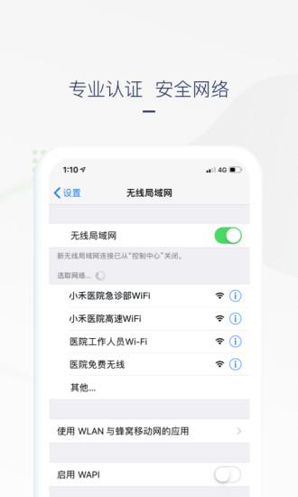 禾连上网助手 V2.8.5 安卓版截图3