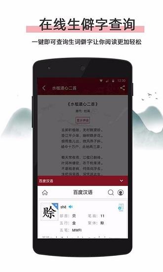 诗书中华 V1.0.1 安卓版截图1