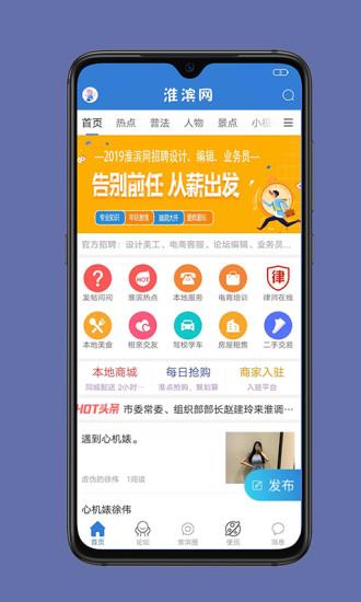淮滨网 V1.0.4 安卓版截图2