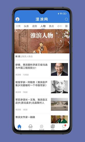 淮滨网 V1.0.4 安卓版截图3