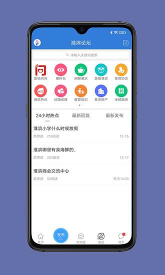 淮滨网 V1.0.4 安卓版截图4