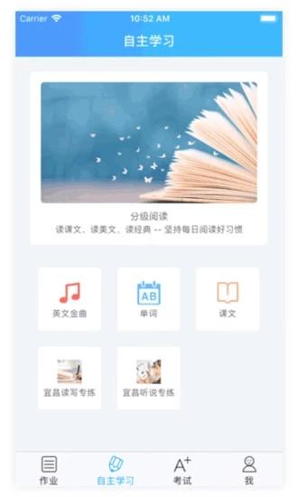 爱老师学生端 V2.7.9 安卓最新版截图1