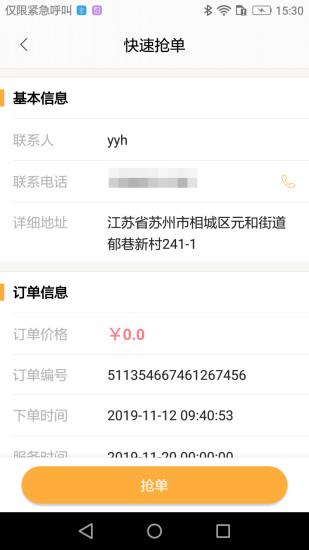 师傅在线 V1.3.8 安卓版截图2