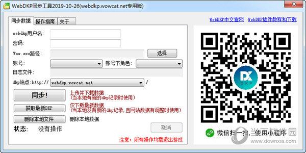WebDKP同步工具