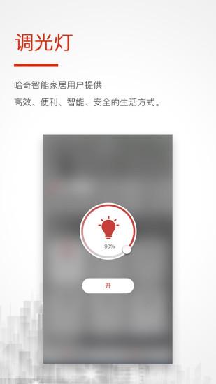 哈奇智家 V2.2.3 安卓版截图4