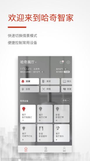 哈奇智家 V2.2.3 安卓版截图1