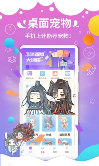 激萌猫咪桌面宠物永久VIP版 V5.2.7 安卓免费版截图1