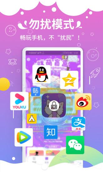 激萌猫咪桌面宠物永久VIP版 V5.2.7 安卓免费版截图5