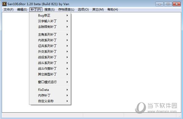 三国志10威力加强版修改器VAN下载