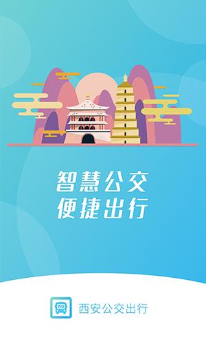 西安公交出行 V1.1.4 安卓版截图1