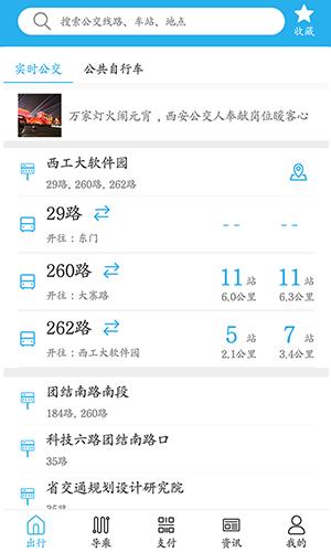 西安公交出行 V1.1.4 安卓版截图3