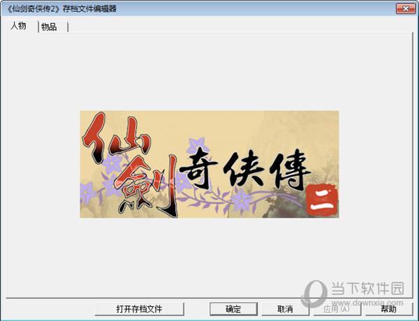 仙剑奇侠传2修改器豪华版