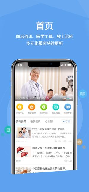 肝友汇医生端 V2.7.0 安卓版截图4