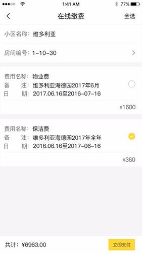 柠檬社区 V2.1.1 安卓版截图3