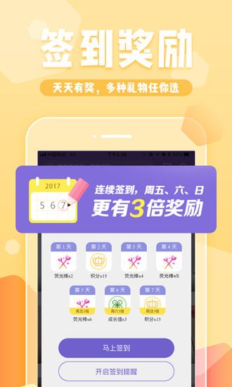 YY约战 V6.13.0 安卓版截图3