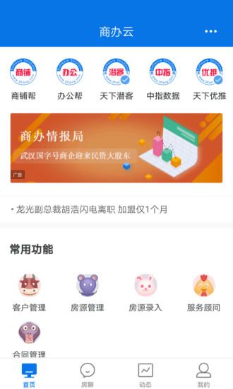 商办云 V9.0.2 安卓版截图1