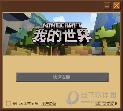 我的世界中国版电脑版下载官方正版