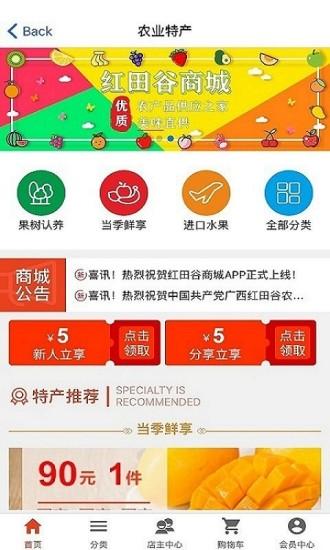 红田谷 V1.1 安卓版截图3
