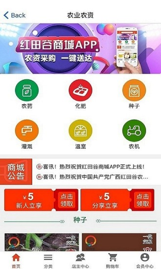 红田谷 V1.1 安卓版截图4