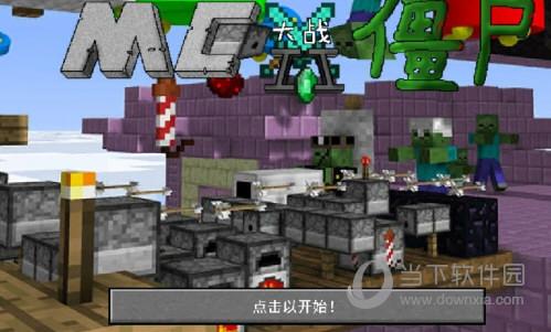 我的世界植物大战僵尸2电脑版下载